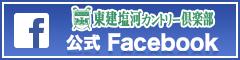 東建塩河カントリー倶楽部公式Facebook