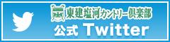 東建塩河カントリー倶楽部公式Twitter
