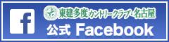 東建多度カントリークラブ・名古屋公式Facebook