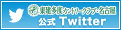 東建多度カントリークラブ・名古屋公式Twitter