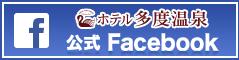 ホテル多度温泉公式Facebook