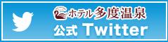 ホテル多度温泉公式Twitter