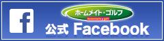 ホームメイト72GOLF Facebook