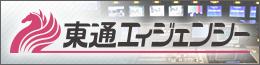 株式会社東通エィジェンシー