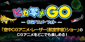 CGアニメ・フォト