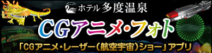 タブレット・スマートフォンアプリ「CGアニメ・フォト」