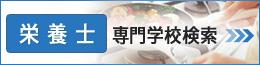 栄養士 専門学校検索