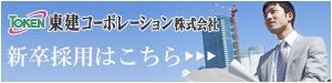 東建コーポレション(株)新卒求人情報