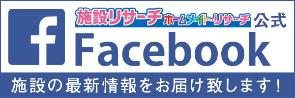 ホームメイト・リサーチ公式Facebook