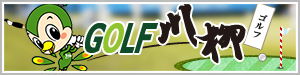 ゴルフ川柳
