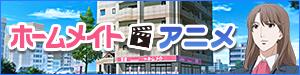 ホームメイト・アニメ