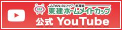 東建ホームメイトカップ公式YouTube