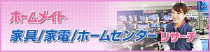 ホームメイト家具/家電/ホームセンターリサーチ