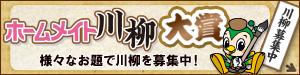 ホームメイト川柳大賞