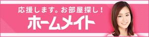 沖縄・九州から北海道まで賃貸情報・お部屋探しはホームメイト!