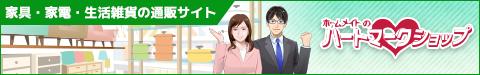 家具・家電・生活雑貨の通販サイト ホームメイトのハートマークショップ
