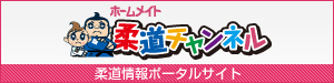 柔道情報ポータルサイト柔道チャンネル