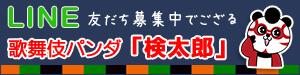 施設リサーチ/ホームメイト・リサーチ公式キャラクター 歌舞伎パンダ「検太郎」