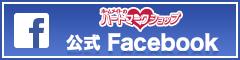 ハートマークショップ公式Facebook