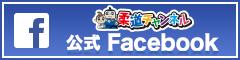 柔道チャンネル Facebook