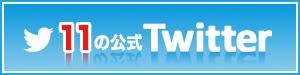 東建グループ10の公式Twitter