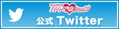 ハートマークショップ公式Twitter