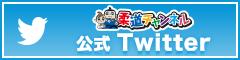 柔道チャンネル Twitter