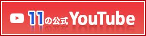 東建グループ10の公式YouTube