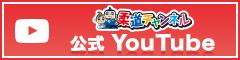 柔道チャンネル公式YouTube