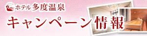 ホテル多度温泉 キャンペーン情報