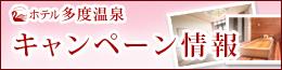 ホテル多度温泉キャンペーン情報