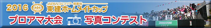 2016東建ホームメイトカップ/プロアマ大会写真コンテスト