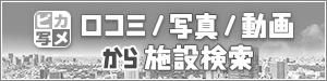 【ピカ写メ】口コミ/写真/動画から施設検索