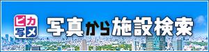 【ピカ写メ】写真から施設検索