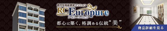 RC・ユーロピュア(都市型高級賃貸マンション)