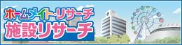 施設検索/ホームメイト・リサーチ