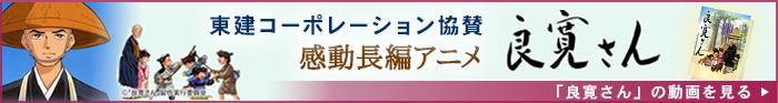 東建コーポレーション協賛 感動長編アニメ「良寛さん」