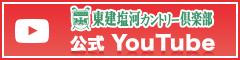 東建塩河カントリー倶楽部公式YouTube