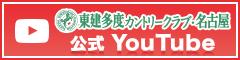東建多度カントリークラブ・名古屋公式YouTube