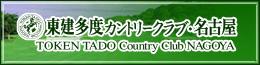 東建多度カントリー・クラブ名古屋