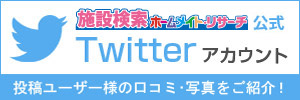施設リサーチ/ホームメイト・リサーチ公式Twitterアカウント
