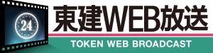 東建WEB放送