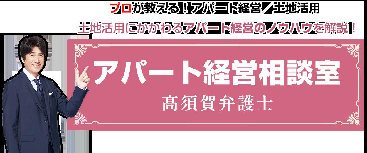 土地活用にかかわるアパート経営の事例をご紹介!アパート経営相談 髙須賀康秀弁護士