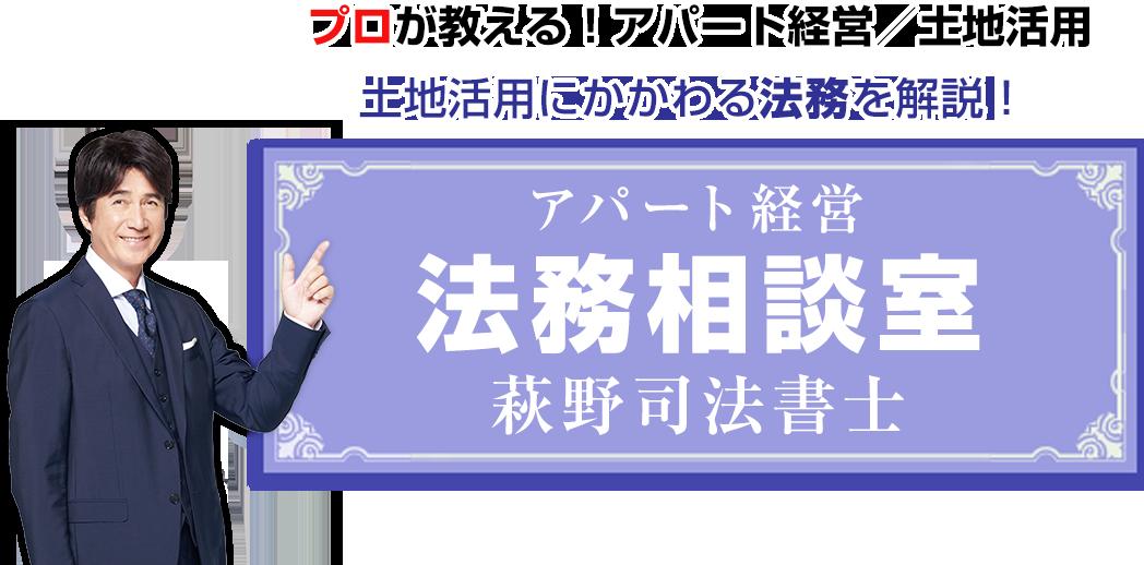 土地活用にかかわる法務を解説!アパート経営 荻野司法書士の法務相談室