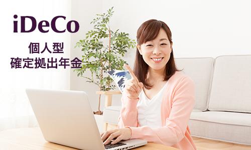 【No.2】アパート経営に最適な節税対策~小規模企業共済とiDeCo~