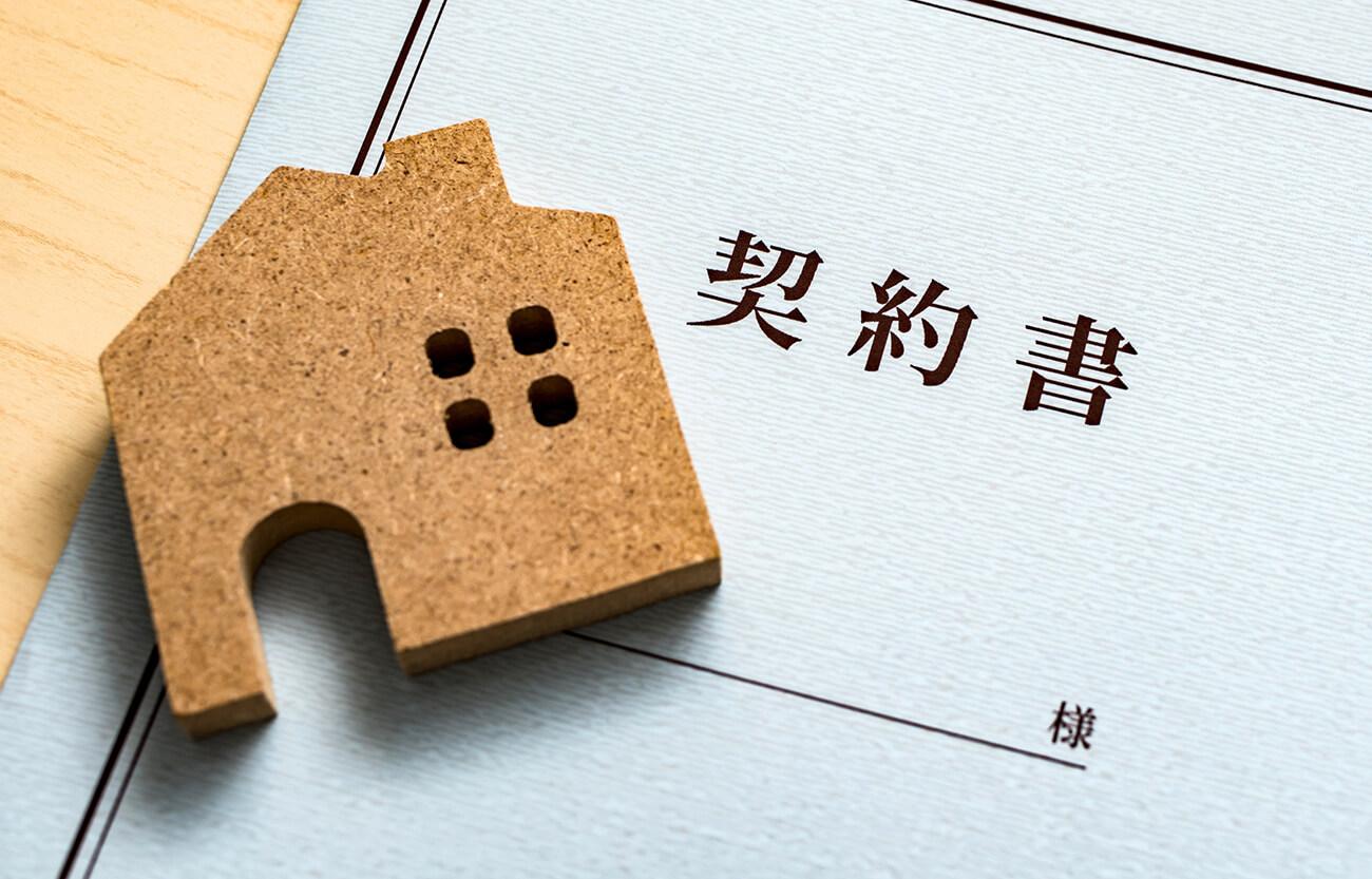 定期借地権を設定するには