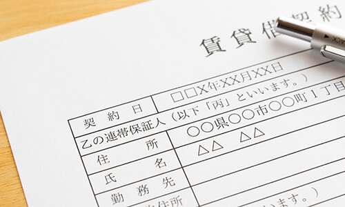 【No.4】アパート経営における連帯保証人
