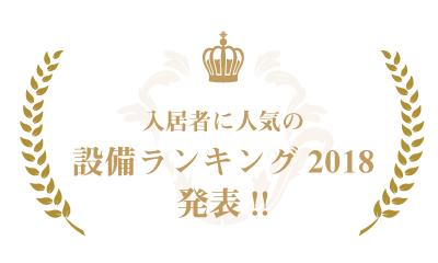 【vol.64】入居者に人気の設備ランキング 2018年度版発表!昨年との違いは?