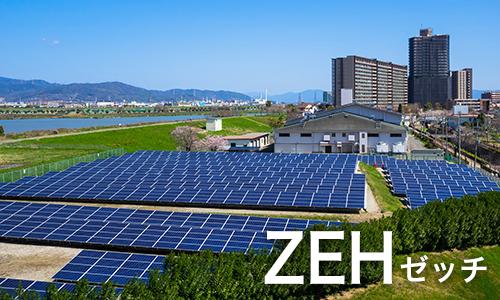 【vol.67】賃貸住宅にもエコ化の波! 「省CO2促進モデル事業」と「ZEH」って何?