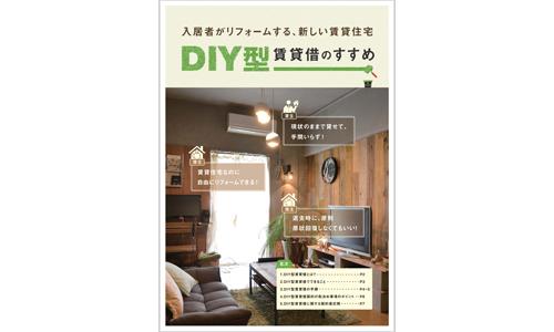 DIY型賃貸借のすすめ